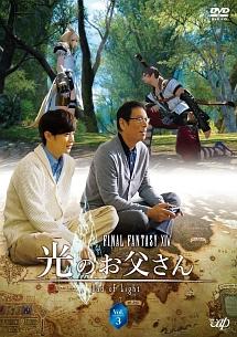 「ff14光のお父さん」のドラマを無料で観られる動画配信サービスまとめ!